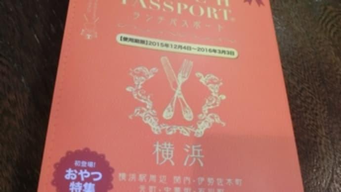「ランチパスポート横浜vol.3」を買ったよ