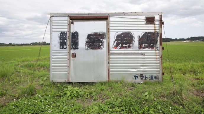 小屋日記20 小屋を分類してみる/トラックの荷台という小屋