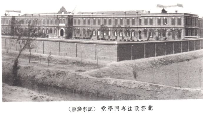 「北洋法政專門學堂沿革」 (天津) (1910.5)
