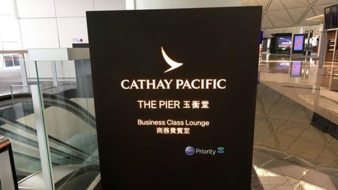 香港国際空港「ザ・ピア」ビジネスクラスラウンジ