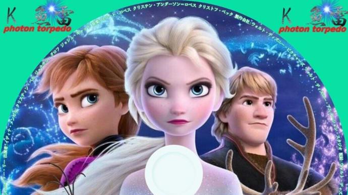アナと雪の女王2 DVDラベル