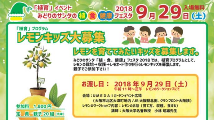 植育イベント みどりのサンタ「植・食・健康フェスタ2018」