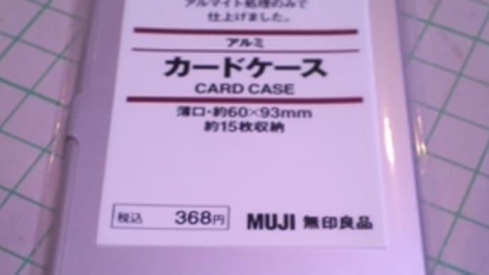 ☆無印良品のアルミカードケース