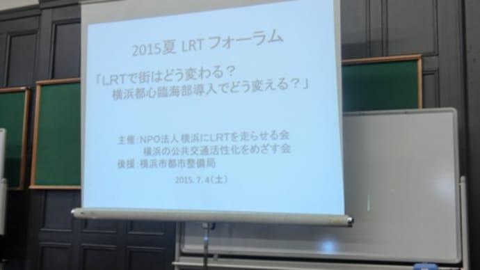講演会:2015年夏LRTフォーラム「LRTで街はどう変わる?横浜都心臨海部導入でどう変える?」