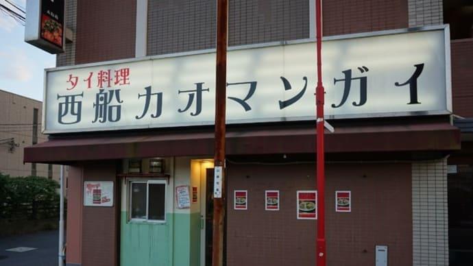 きんめだいกินไม่ได้@西船橋 奇妙なタイ料理店のラーメン「クイッティオ」が旨い!
