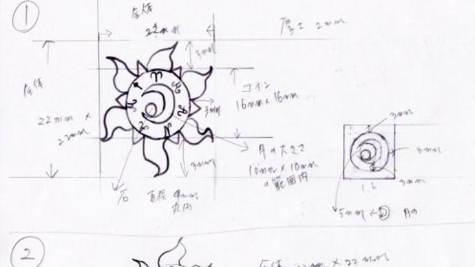太陽モチーフのネックレスのオーダー