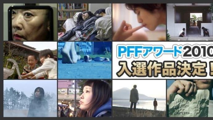 【告知】2010 ショートショートフィルムフェスティバル&ぴあフィルムフェスティバル