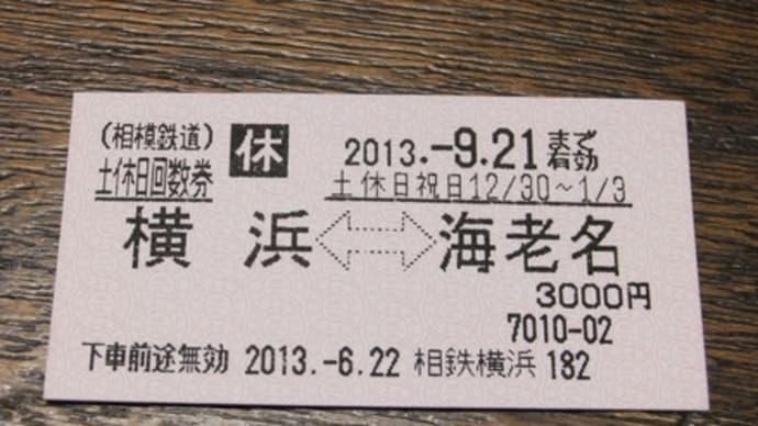 相鉄「横浜~海老名」の回数券