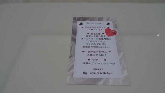Smile Kitchen・K・・・2019年11月のお教室1回目です♪