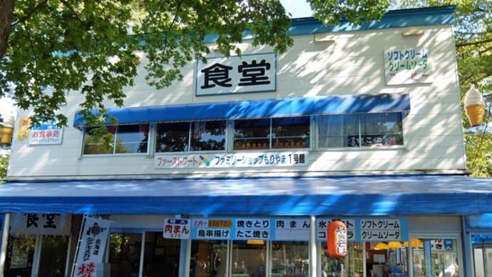 ファミリーショップもりやま 1号店@円山動物園
