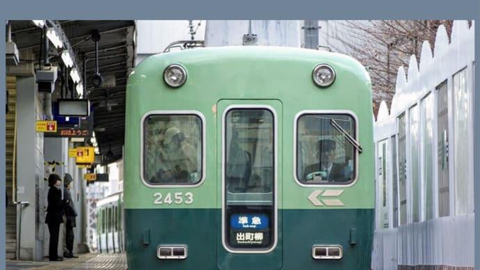 2009年1月  京阪電車