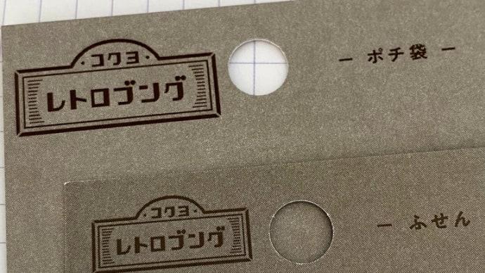 コクヨ女子文具シリーズ(その2)〜レトロ文具シリーズ(コクヨ)〜