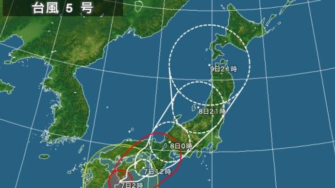 今日、北海道に出発だが、最初からすごいたびになりそう (2017/8/7)