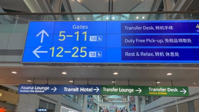 仁川空港のアシアナラウンジで快適フライト