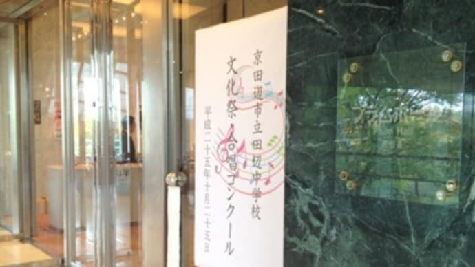 田辺中 合唱コンクール 2013