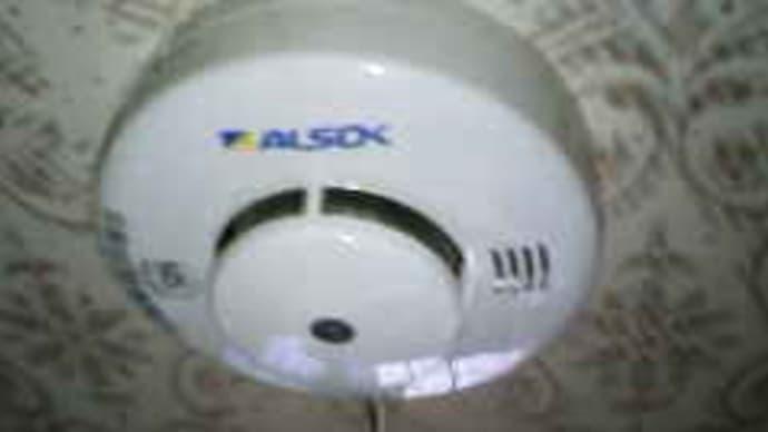 住宅用火災警報器設置