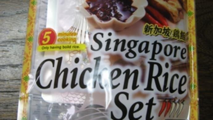 シンガポールチキンライスのセット