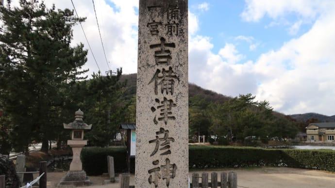 山陽本線途中下車の旅【その7】吉備津彦神社にて