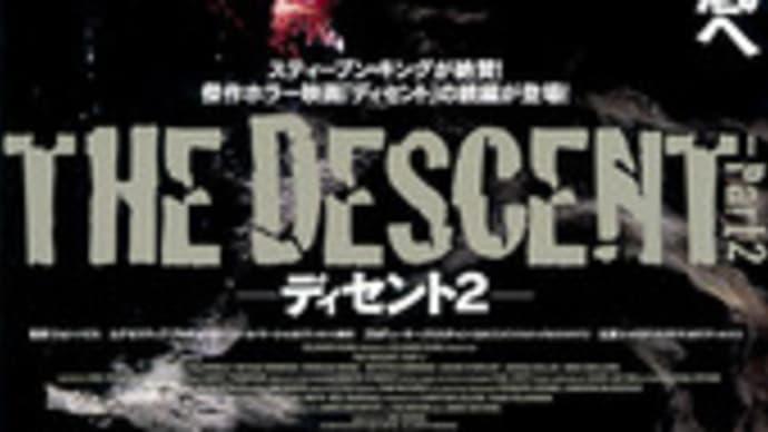 ディセント2 / THE DESCENT PART2