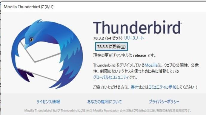 Thunderbird バージョン 78.3.3 がリリースされました。