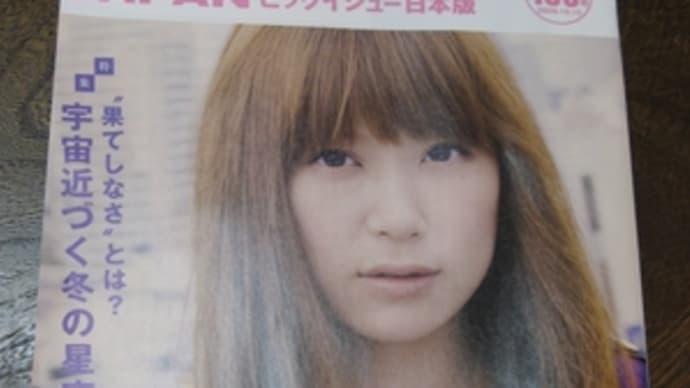 雑誌「ビックイシュー日本版・133号」