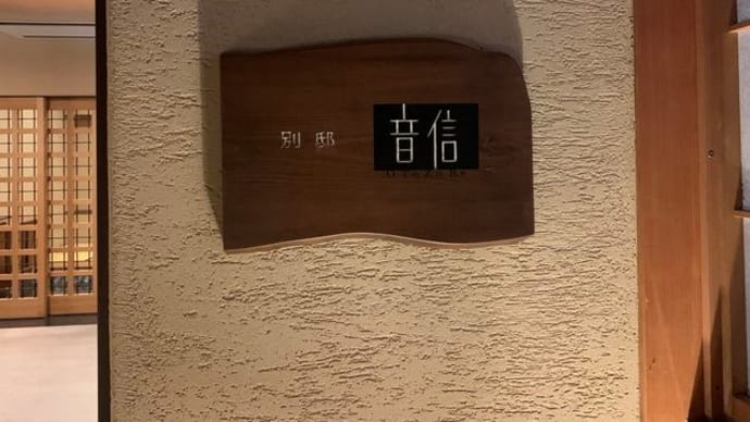 大谷山荘「瑞雲」で朝食&パブリックスペース