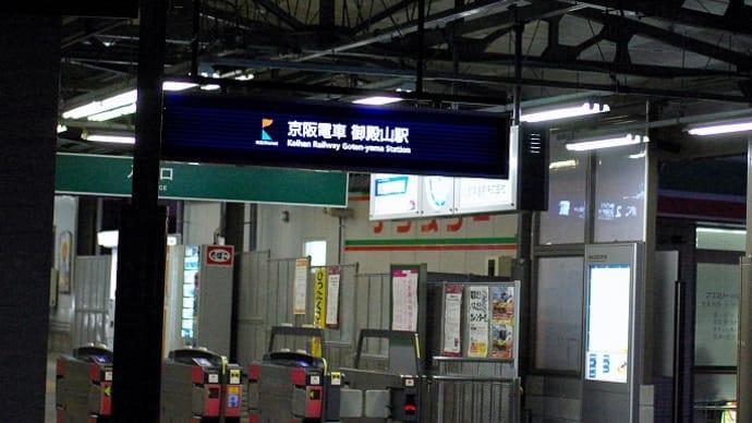 京阪電車・御殿山駅