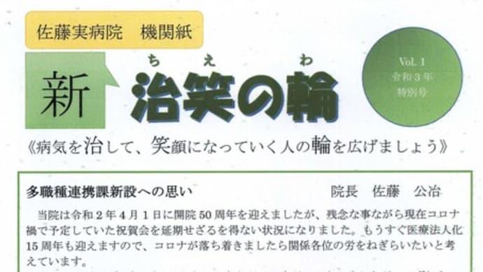 佐藤実病院 機関紙 「新・治笑の輪」 発刊再開です!!
