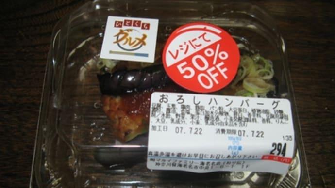 おろし豆腐ハンバーグ?