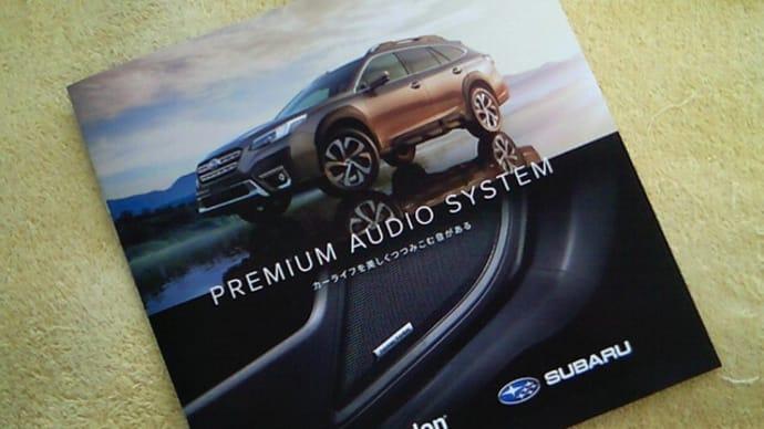 【新型レガシィ アウトバックに採用】harman/kardon PREMIUM AUDIO SYSTEMのパンフレット