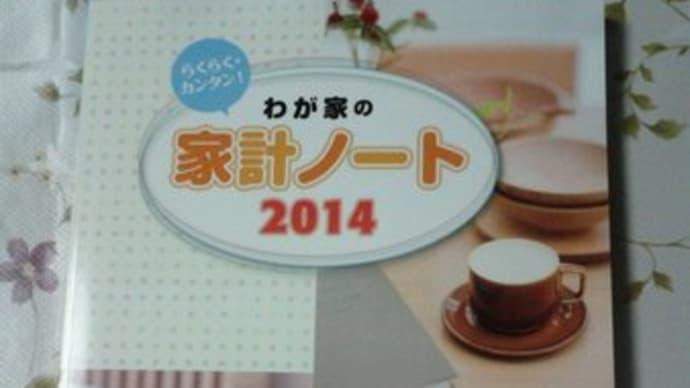 2014年  家計ノートです。