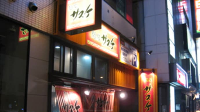 サスケ 琴似店@札幌市西区