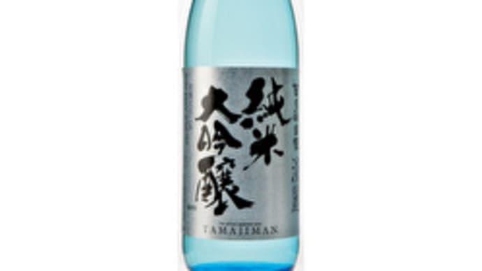 【東京都】石川酒造株式会社の地酒『多満自慢 淡麗純米大吟醸』📷ぶらり旅いい酒2021-1-19