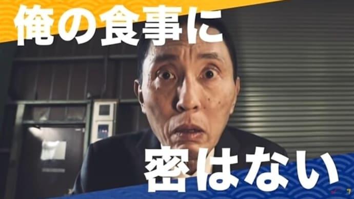 孤独のグルメ 2020年 大晦日スペシャル ~俺の食事に密はない、孤独の花火大作戦!~