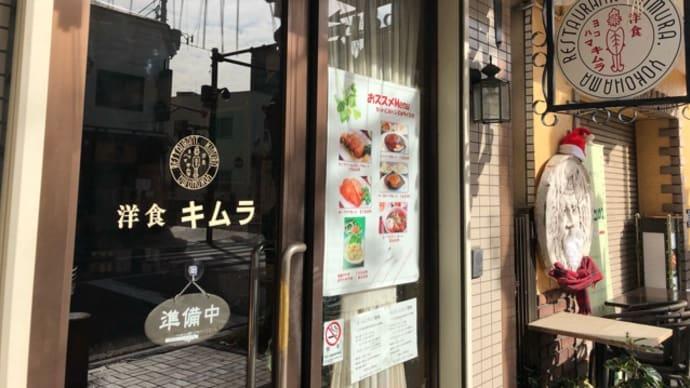 洋食キムラ @桜木町