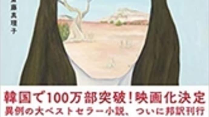 書籍「82年生まれ、キム・ジヨン/チョ・ナムジュ (著)」驚きはないが、まずは本が読みにくい