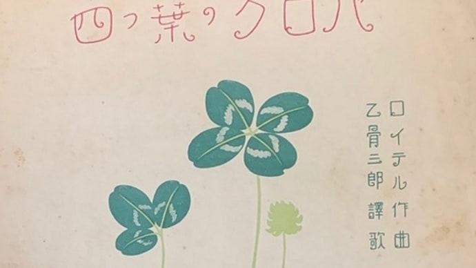 「四つ葉のクロバ」 新響楽譜第八番 (大正)