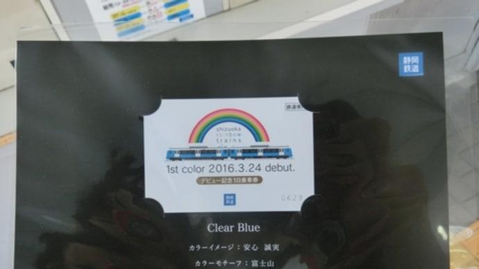 静岡鉄道の新型車(A3000形)に乗ったよ