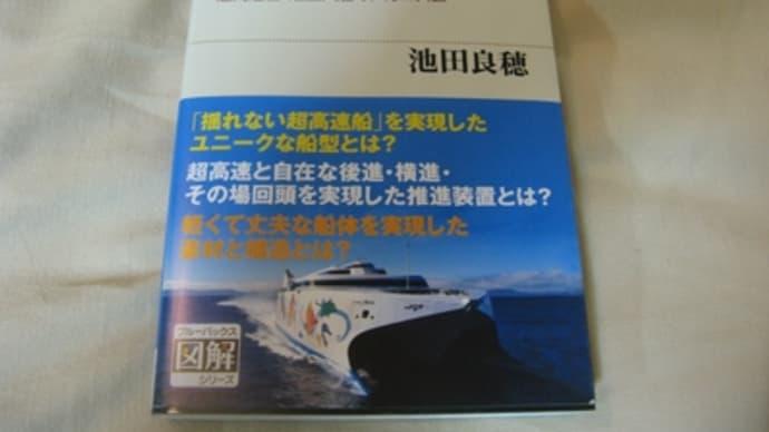 書籍「図解・船の科学」