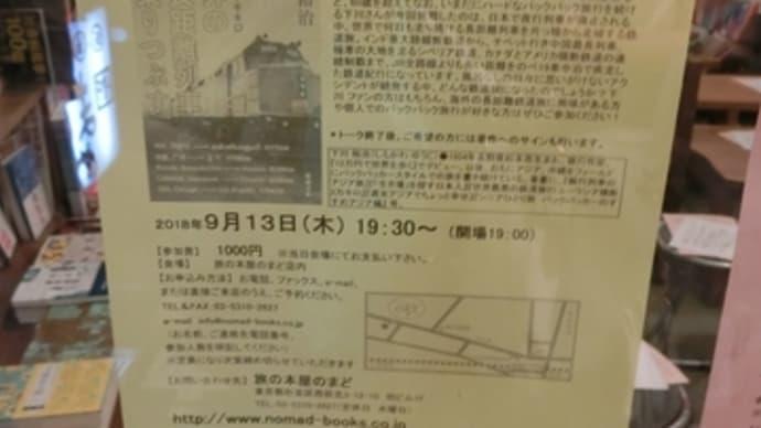下川裕治著「世界の超長距離列車を乗りつぶす」発売記念トークショー【前編】
