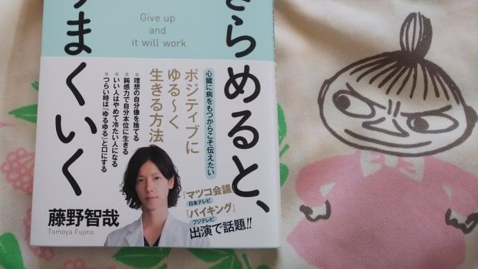 マツコ会議 藤野智也 【最新刊】あきらめると、うまくいく