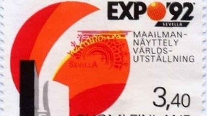 フィンランドの「デザイン」をテーマにした切手 その2