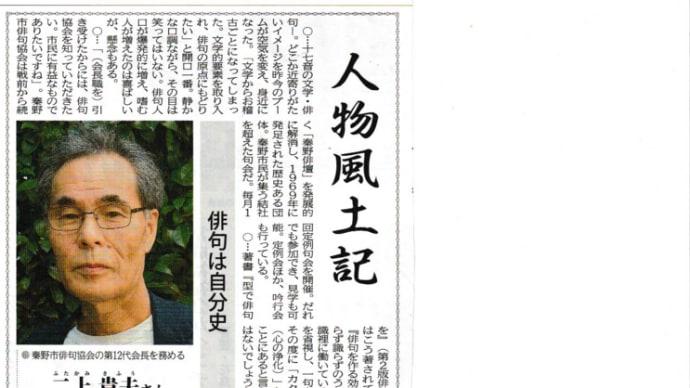 秦野タウンニュース【人物風土記】
