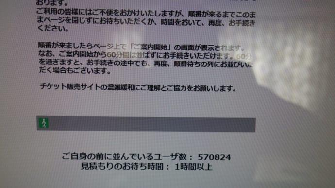 2020東京オリンピックチケット抽選発表(追記あり)