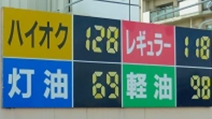 ガソリン価格 114円/Lでした。