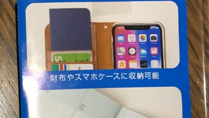 便利な手帳