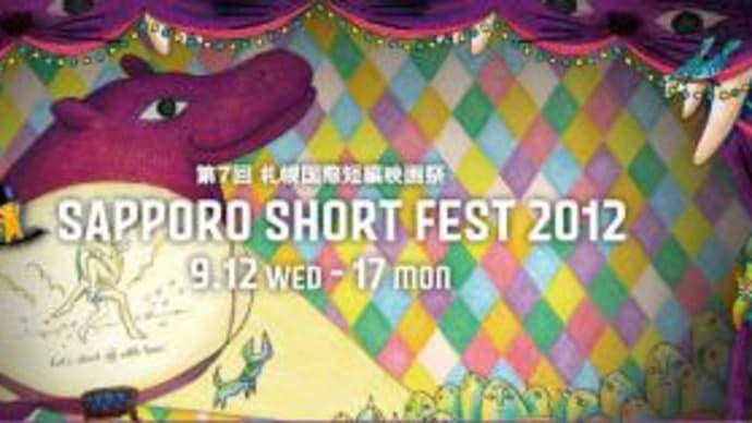 2012 札幌国際短編映画祭★開催中~片岡翔監督作「Party」「ヒゲとりぼん」上映/SAPPORO SHORT FEST2012