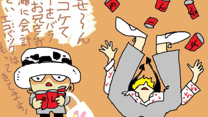 ワンピース缶