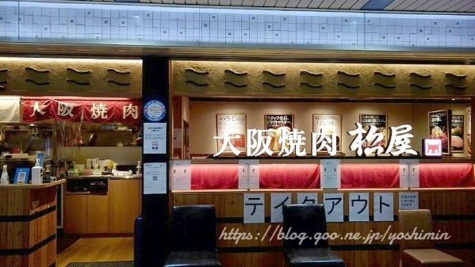 新大阪で焼肉ランチ