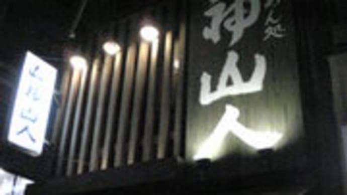山神山人 新在家店@神戸市